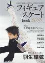フィギュアスケートbook 2016 (廣済堂ベストムック)[本/雑誌] (単行本・ムック) / 廣済堂出版
