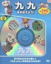 九九をおぼえよう! 新装版 (DVD知育シリーズ)[本/雑誌] / 永岡書店