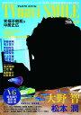 TVnavi SMILE vol.20 2016年5月号 【表紙&巻頭】 大野智「世界一難しい恋」[本/雑誌] (雑誌) / 日本工業新聞社