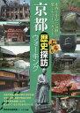 京都ぶらり歴史探訪ウォーキング[本/雑誌] / 京あゆみ研究会/著