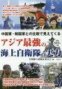 中国軍・韓国軍との比較で見えてくるアジア最強の海上自衛隊の実力[本/雑誌] / 自衛隊の謎検証委員会/編 - CD&DVD NEOWING