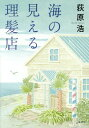 海の見える理髪店[本/雑誌] / 荻原浩/著