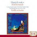 作曲家名: Ka行 - R=コルサコフ: 交響組曲「シェエラザード」[CD] / キリル・コンドラシン (指揮)