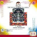 作曲家名: A行 - 浜辺の歌〜日本の四季[CD] / イ・ムジチ合奏団