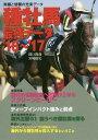 種牡馬最強データ '16〜'17[本/雑誌] / 関口隆哉/著 宮崎聡史/著