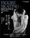 FIGURE SKATING BEST SCENE (フィギュアスケートベストシーン) 2 (エイムック)[本/雑誌] (単行本・ムック) / 田口有史/写真 ...