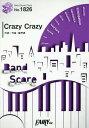 楽譜 Crazy Crazy 星野源 (BAND SCORE PIECE1826)[本/雑誌] / フェアリー