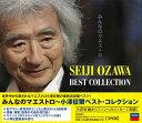 作曲家名: A行 - みんなのマエストロ〜小澤征爾ベスト・コレクション[CD] / 小澤征爾 (指揮)
