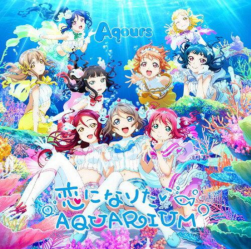 『ラブライブ! サンシャイン!!』2ndシングル: 恋になりたいAQUARIUM [CD+DVD][CD] / Aqours