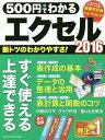 500円でわかる エクセル2016 (GAKKEN COMPUTER MOOK)[本/雑誌] / 学研プラス