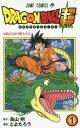 ドラゴンボール超(スーパー) 1 (ジャンプコミックス)[本/雑誌] (コミックス) / 鳥山明/原作 とよたろう/漫画