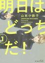 明日はどっちだ! 1 (H&C Comics ihr HertZシリーズ)[本/雑誌] (コミックス) / 山本小鉄子/著