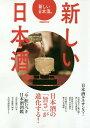 新しい日本酒。 (ぴあMOOK)[本/雑誌] / ぴあ