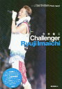今市隆二Challenger (三代目J Soul Brothers Photo report) 本/雑誌 (単行本 ムック) / EXILE研究会/編