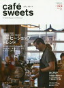 cafe-sweets 175 (柴田書店MOOK)[本/雑誌] / 柴田書店