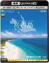 宮古島 〜癒しのビーチ〜 [4K Ultra HD Blu-ray+Blu-ray][Blu-ray] / 趣味教養