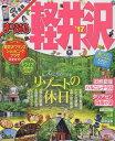 '17 軽井沢 (まっぷるマガジン) 本/雑誌 / 昭文社