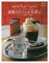 ウィーンの優雅なカフェ&お菓子 ヨーロッパ伝統菓子の源流[本/雑誌] / 池田愛美/文 池田匡克/写真