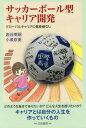 サッカーボール型キャリア開発-グローバル[本/雑誌] / 岩谷英昭/著 小泉京美/著