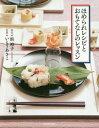 ほめられレシピとおもてなしのレッスン[本/雑誌] / 浜裕子...