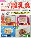 最新版 ステップアップ離乳食 (GAKKEN HIT MOOK) 本/雑誌 / 小池澄子/監修 指導