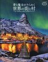 夢と魔法がきらめく世界の街と村 (SAKURA MOOK 17)[本/雑誌] / 笠倉出版社