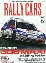 RALLY CARS 12 (サンエイムック)[本/雑誌] / 三栄書房