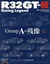 [書籍のゆうメール同梱は2冊まで]/R32GT-R RacingLegend (CARTOP)[本/雑誌] / 交通タイムス社