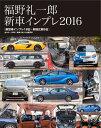 福野礼一郎新車インプレ 2016[本/雑誌] (単行本・ムック) / 福野礼一郎/著
