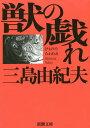 獣の戯れ (新潮文庫)[本/雑誌] / 三島由紀夫/著
