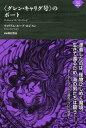 """〈グレン・キャリグ号〉のボート / 原タイトル:THE BOATS OF THE""""GLEN CARRIG"""" (ナイトランド叢書)[本/雑誌] / ウィリアム・ホープ・ホ.."""