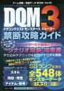 ゲーム攻略・改造データBOOK Vol....