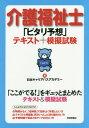 介護福祉士「ピタリ予想」テキスト+模擬試験[本/雑誌] / 日本キャリアパスアカデミー/著