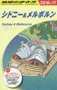 旅遊, 留學, 戶外休閒 - 地球の歩き方 C13[本/雑誌] / 地球の歩き方編集室/編集