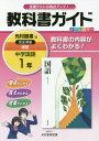 中学教科書ガイド 光村図書版 国語 1年 (平28)[本/雑誌] / 光村教育図書