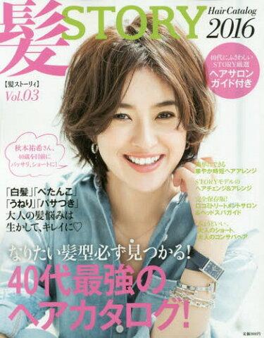 髪STORY HairCatalog VOL.3 【表紙】 秋本祐希 (光文社女性ブックス)[本/雑誌] / 光文社