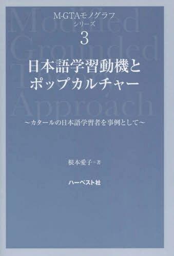 日本語学習動機とポップカルチャー(M-GTAモノグラフ・シリーズ)[本/雑誌]/根本愛子/著