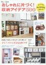おしゃれに片づく!収納アイデア500 (TJ)[本/雑誌] / 宝島社