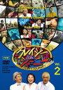 クレイジージャーニー vol.2[DVD] / バラエティ (松本