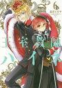 王室教師ハイネ 6 (Gファンタジーコミックス)[本/雑誌]...