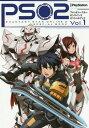 ファンタシースターオンライン2スペシャルブック Vol.1[本/雑誌] / KADOKAWA