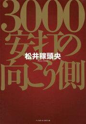 3000安打の向こう側[本/雑誌] / 松井稼頭央/著