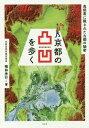 京都の凸凹を歩く 高低差に隠された古都の秘密[本/雑誌] / 梅林秀行/著
