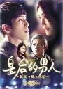 皇后的男人(こうごうのおとこ)〜紀元(とき)を越えた恋 DVD-BOX 2[DVD] / TVドラマ