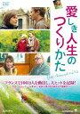 愛しき人生のつくりかた[DVD] / 洋画