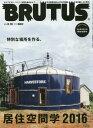 BRUTUS (ブルータス) 2016年5/15号 【特集】 居住空間学2016[本/雑誌] (雑誌) / マガジンハウス