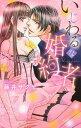 いじわるな婚約者 (ミッシィコミックス/YLC Collection)[本/雑誌] (コミックス) / 藤井サクヤ/著