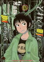 それでも町は廻っている 15 (YKコミックス)[本/雑誌] (コミックス) / 石黒正数/著