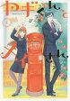 ヤギくんとメイさん 1 (KCx ARIA)[本/雑誌] (コミックス) / びっけ/著