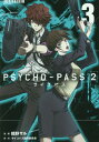 PSYCHO-PASS サイコパス 2 3 (ブレイドコミッ...